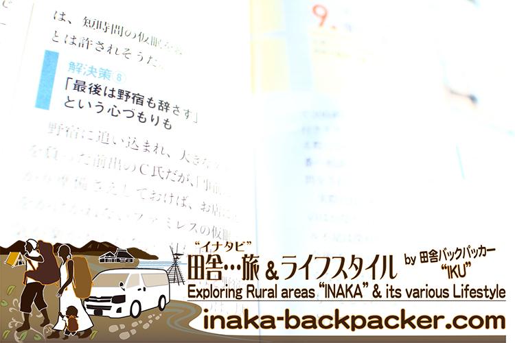 2015年8月24日号「日経ビジネス」の特集「好調 日本企業の思わぬアキレス腱 出張先でホテルがない!」(48~53ページ)。詳しくは実際の雑誌を。