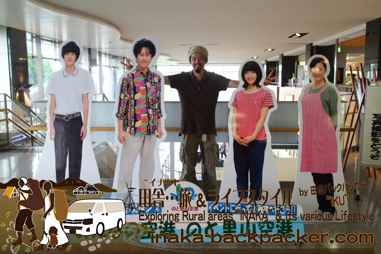 現在、能登空港はNHK朝の連続テレビ小説「まれ」一色に染まっている。まずは津村家と写真を撮らせてもらった。