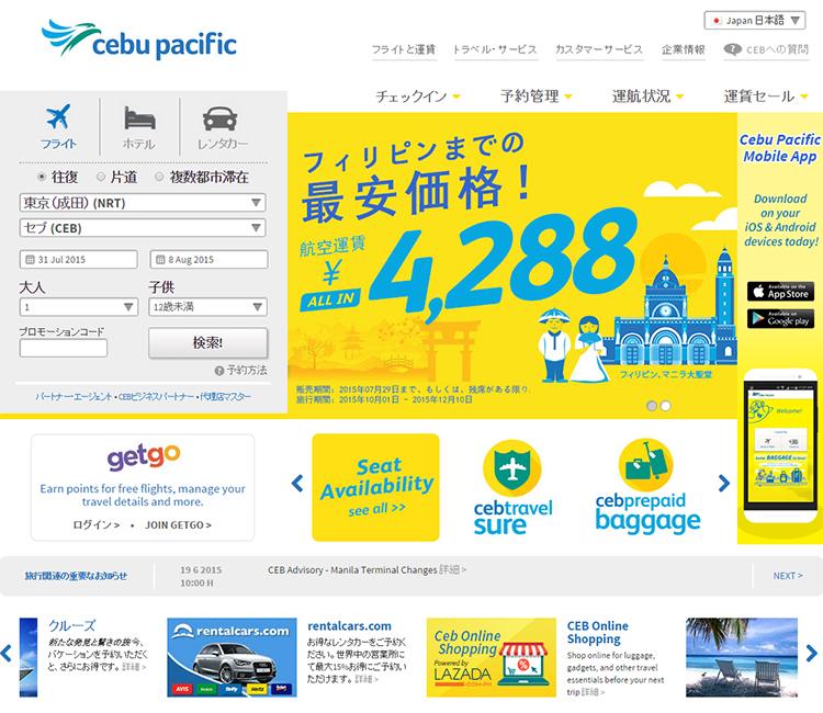 フィリピンへのバックパッカー旅に出発する前に、セブ・パシフィック航空のホームページを見ると...販売や旅行期間限定で、片道航空運賃4288円のセールを実施していた。その後も何度かホームページをチェックしていたが、かなり格安の航空券の販売を行っていた。フィリピン旅行を考えているみんな、たまにセブ・パシフィック航空のホームページをチェックすることをお薦めしたい。