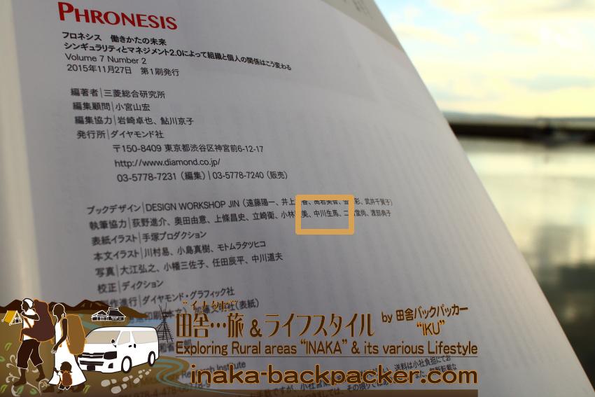 ダイヤモンド社の「Phronesis(フロネシス)」 - 執筆協力として、自身の名前が載っている。