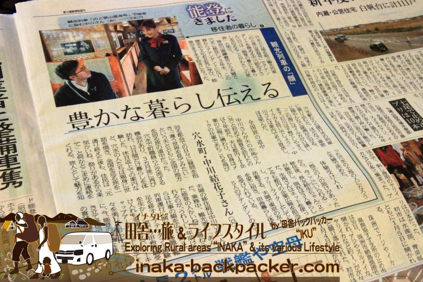 2015年最終日の北國新聞朝刊に結花ちゃん登場