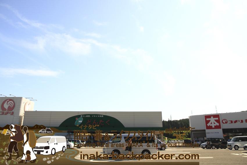 能登・穴水町(石川県) - 町のショッピングセンター。ここに、スーパー「どんたく」、ホームセンター「コメリ」、電機屋「100万ボルト」、「コメリ書房」、「ファッションセンターしまむら」がある。