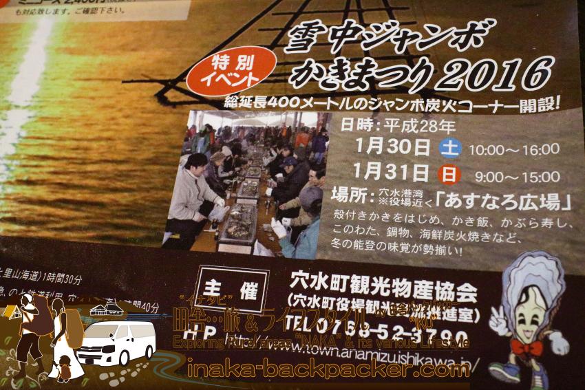 「雪中ジャンボかきまつり 2016」開催概要のチラシ