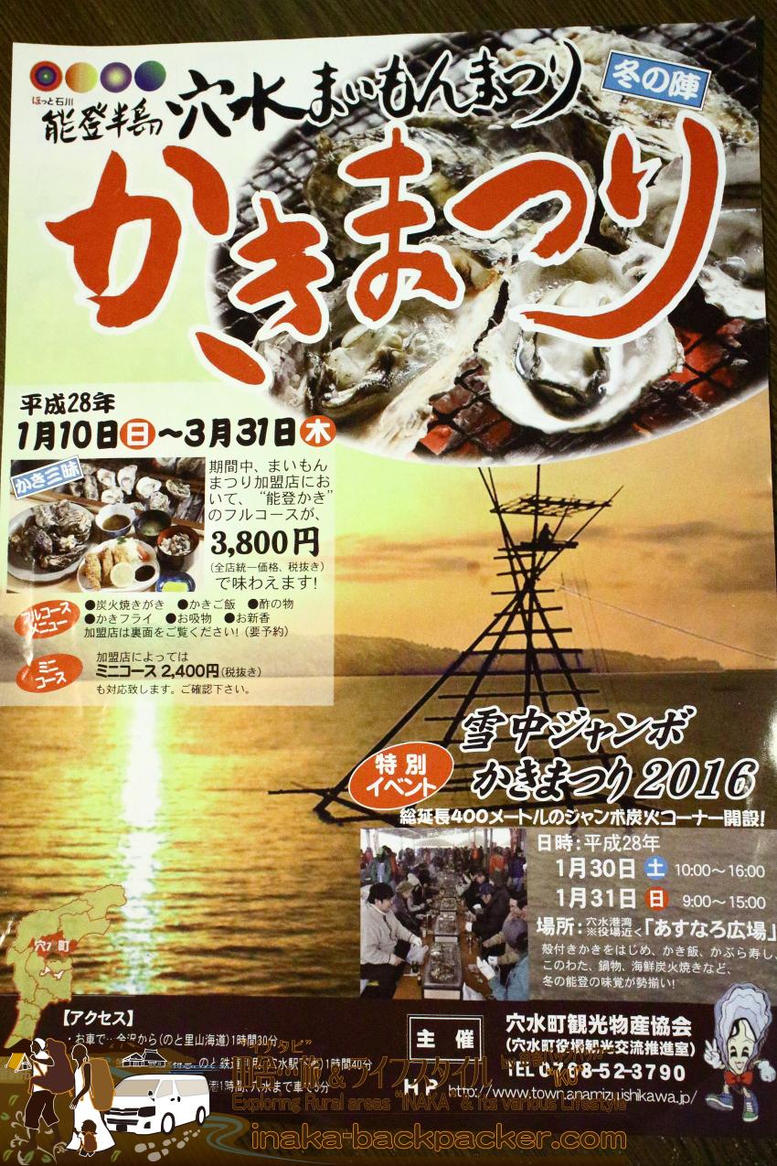 穴水町 牡蠣祭り チラシ