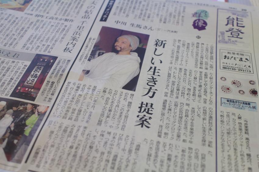 北陸中日新聞 『のと群像』 新しい行き方提案 中川生馬