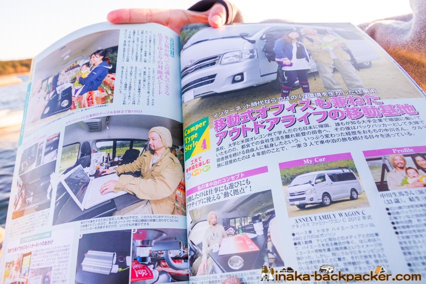 vanlife magazine in Japan 移動式オフィス 動くオフィス 車中泊の達人 カーネル 車旅 バンライフ