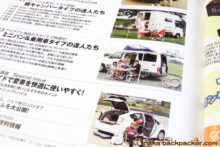 vanlife magazine in Japan 車中泊の達人 カーネル 車旅 目次