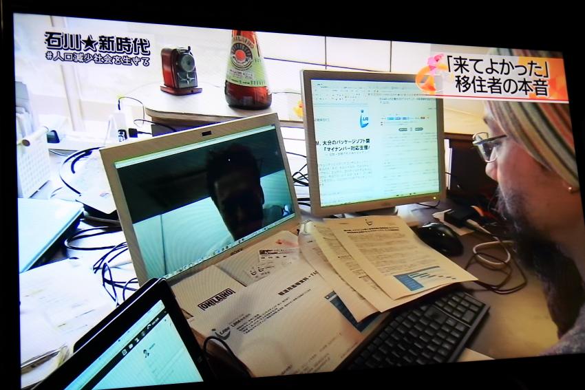 NHK総合「石川★新時代 #人口減少社会を生きる」の番組で放送した移住者・中川生馬の暮らし。情報セキュリティコンサルティングのLRMとのネット会議の様子も放送。