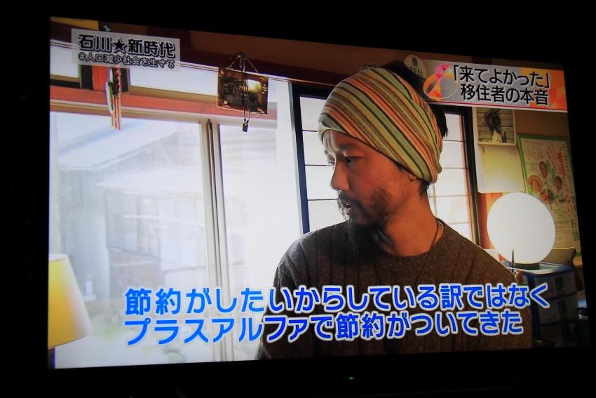 NHK総合「石川★新時代 #人口減少社会を生きる」。これまでのブログを読んでみてもらえればわかるかと思うが、ぼくらバックパッカーファミリーは、節約がしたいから、田舎に移住したわけではない。田舎暮らしには、節約や、質の高い生活が、ついてくるのだ。