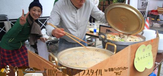 のと発酵マルシェ 2016