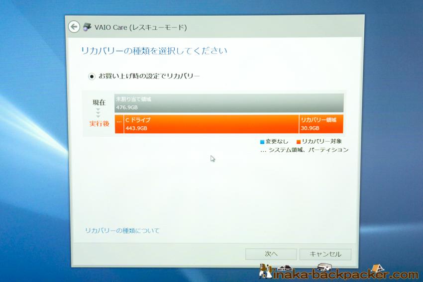 HDD to SDD PC ディスク 交換