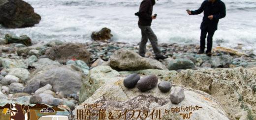 """奥能登一周中 輪島 - 昨晩、新田信明さんの""""石トーク""""の影響か?!みんな、垂水の滝周辺の石に興味津々になっている。"""