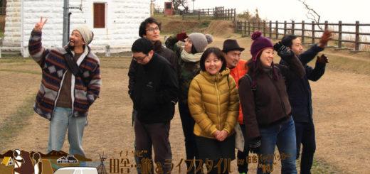 能登の田舎体験