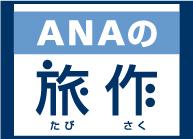 お薦め旅 航空券 ウェブサイト ANA旅作 たびさく 田舎 都会 交通手段 recommended transit airline cheap ticket website in Japan