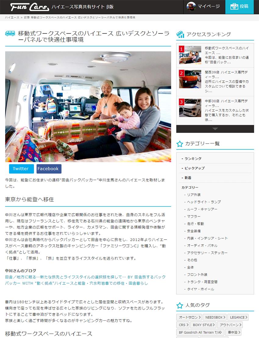 ハイエース ファンカーズ 中川生馬 hiace website funcars