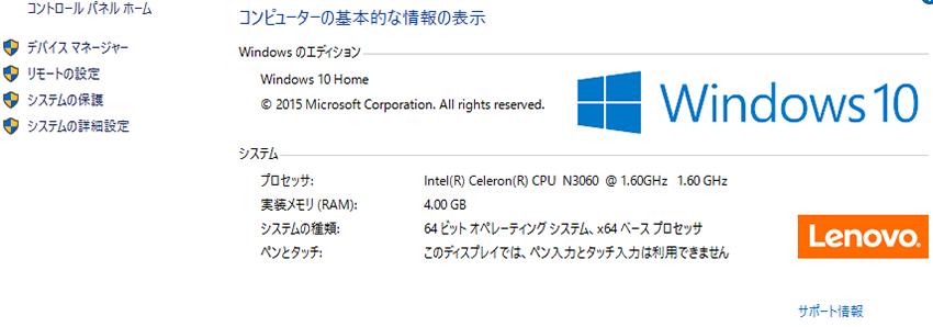 Ideapad 300 スペック Windows 10