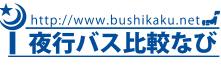 お薦め旅 航空券 ウェブサイト 夜行バス 田舎 都会 交通手段 recommended transit airline cheap ticket website in Japan