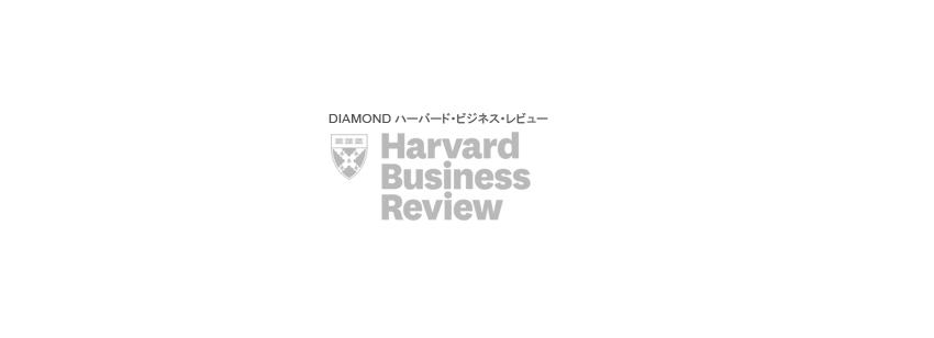 ダイヤモンドハーバードビジネスレビュー 取材