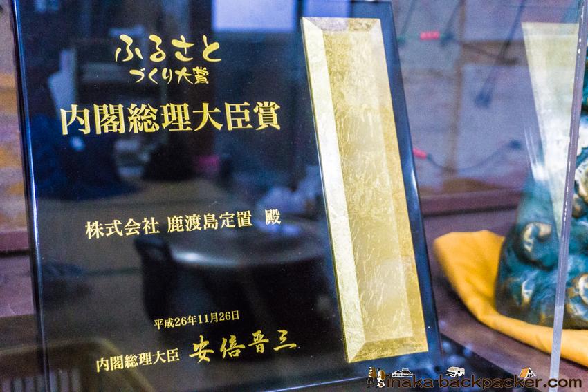 内閣総理大臣賞 鹿渡島定置 ふるさとづくり大賞 prime minister awards in Japan