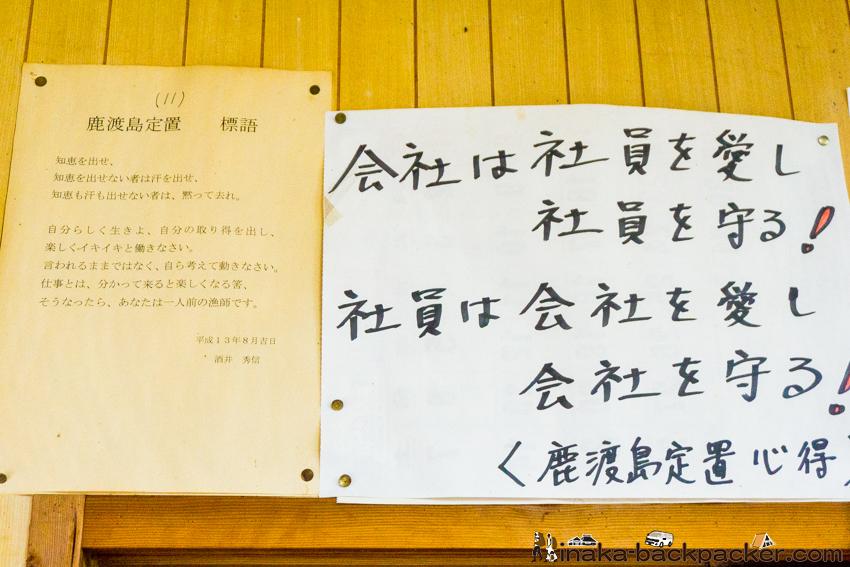 鹿渡島定置 会社 組織 漁業 目標