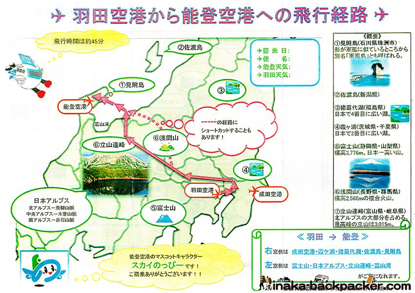 羽田空港から能登空港 飛行経路 景色 from haneda to noto airport sky view