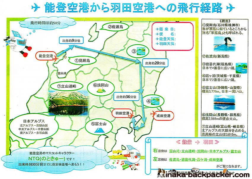 能登空港から羽田空港 飛行経路 景色 from noto ishikawa to haneda airport sky view