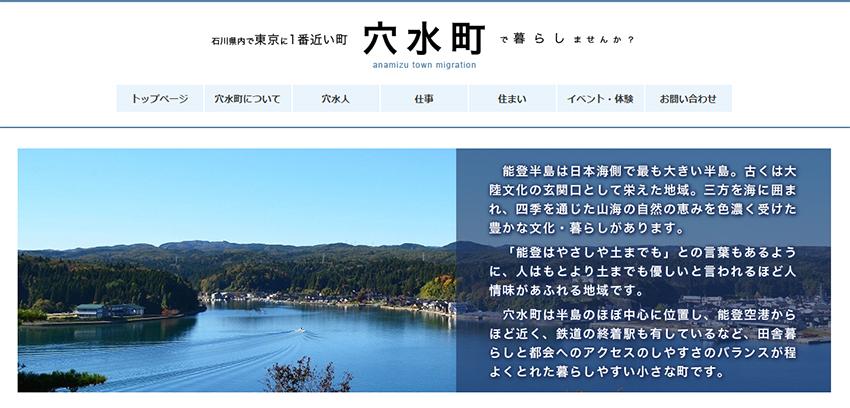 穴水町 移住者による穴水町移住定住促進協議会 オフィシャルホームページ
