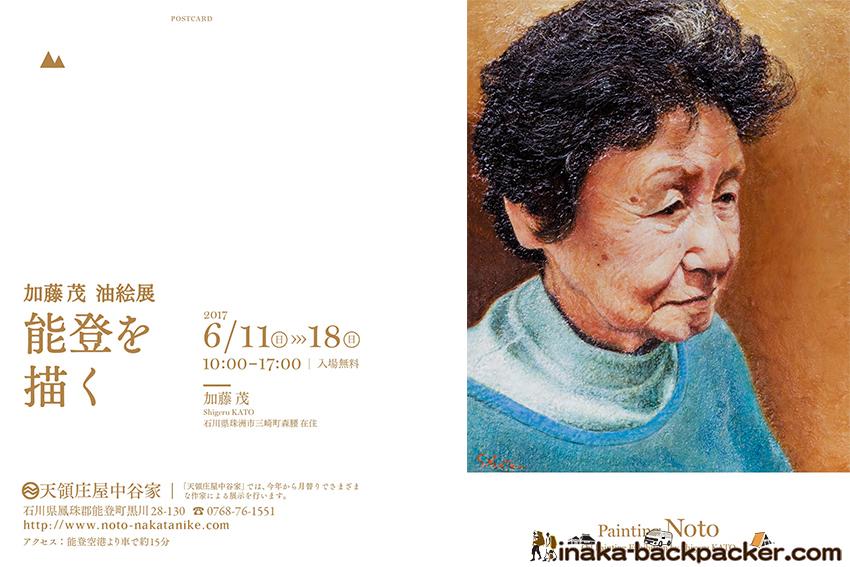 能登天領庄屋 中谷家 展示会 Nakatani House Exhibition