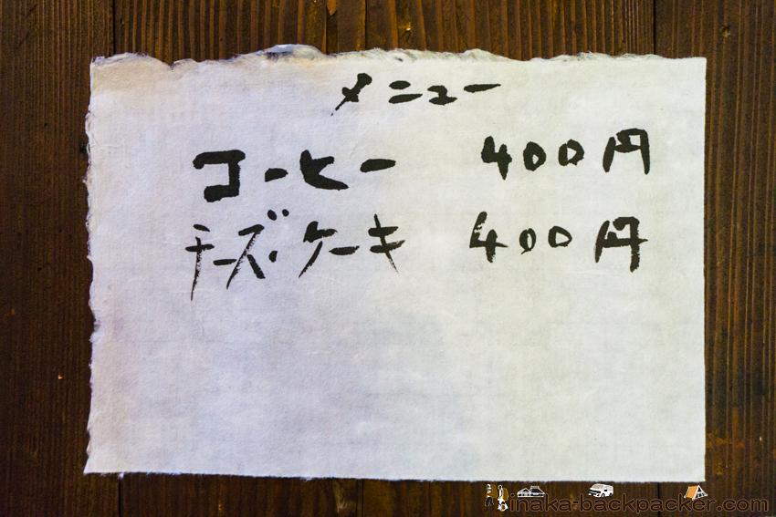 中谷家 蕎麦 メニュー