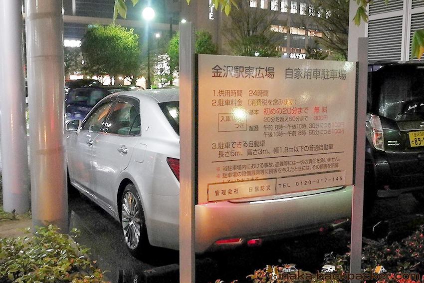 金沢駅 東広場 自家用車駐車場