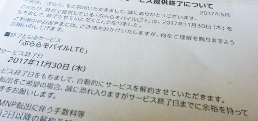 NTT ぷらら LTE 終了 通知 手紙