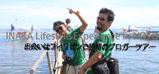 フィリピン バックパッカー 旅 ブロガー ツアー Ceb-Juanderers Philippines blogger travel tour
