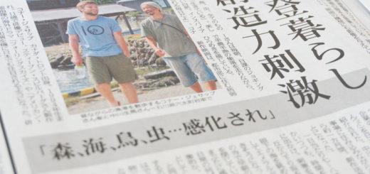 北陸中日新聞 カナダ人映画監督 穴水で脚本 能登暮らし 創造力刺激 コナージェサップ