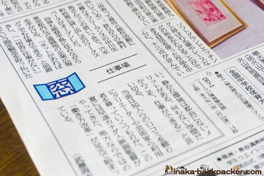 中日新聞 田舎 仕事