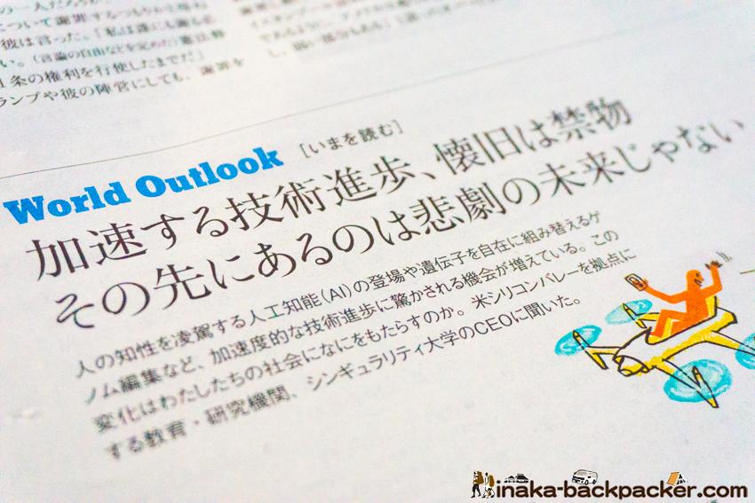 広報 2017年9月4日 朝日新聞 Globe Asahi newspaper globe