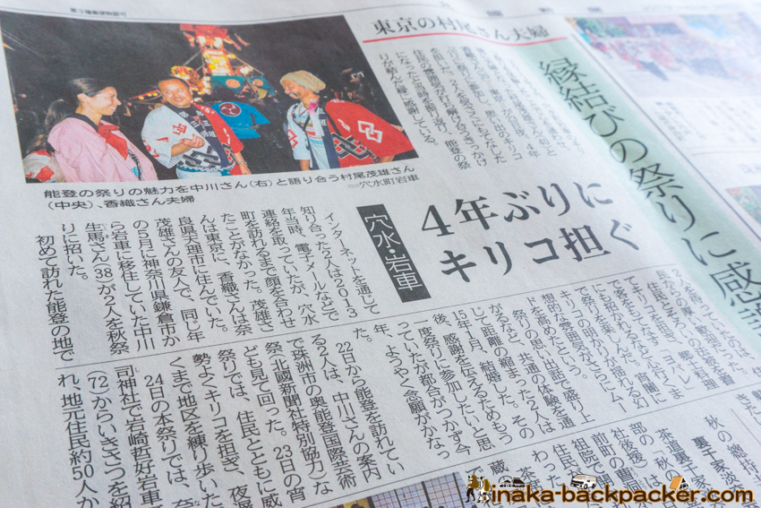 穴水町 田舎体験 移住者 鎌倉 村尾茂雄 キリコ祭り 北國新聞