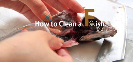 魚 さばき方 how to clean a fish