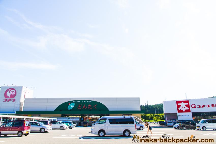 穴水町 どんたく Supermarket in Anamizu