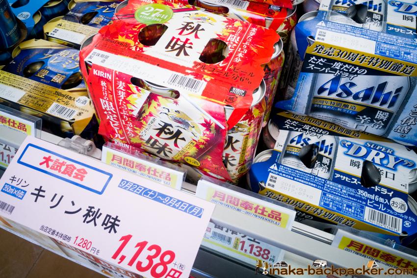 どんたく 穴水町 ビール Supermarket Dontaku Anamizu