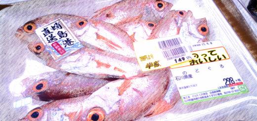 どんたく のどぐろ 穴水町 Supermarket Dontaku Anamizu