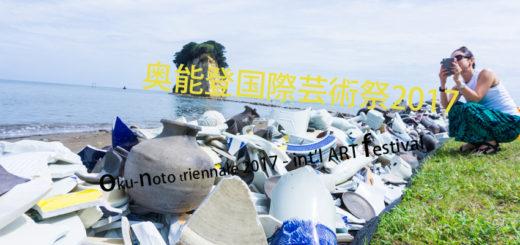 奥能登芸術祭2017 art festival suzu