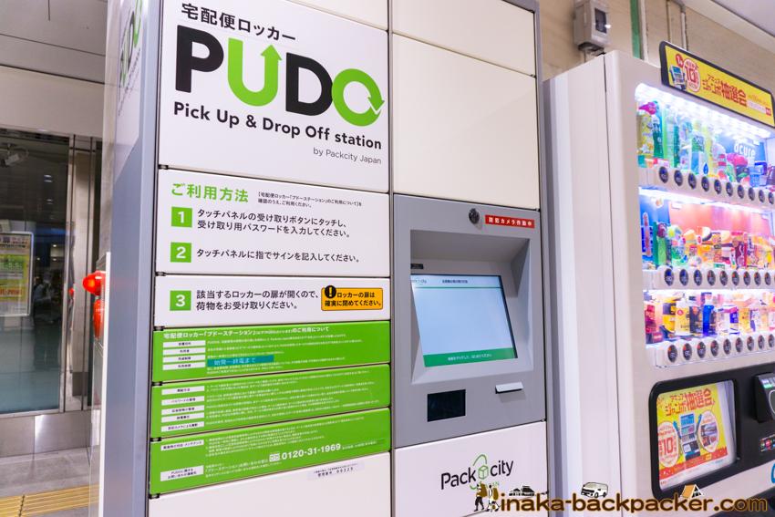 茅ヶ崎駅 宅配便ロッカー PUDO Chigasaki Station Mail Locker