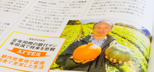日経ビジネス 農業 特集 穴水町 Nikkei Business agriculture feature