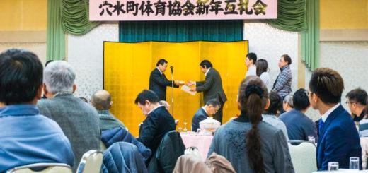 穴水町 体育協会新年会 Anamizu new year party tennis