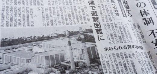 mainichi shimbun newspaper 毎日新聞 志賀原発