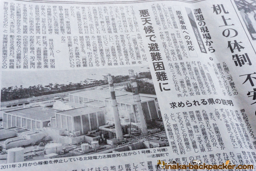 mainichi shimbun newspaper 毎日新聞 志賀原発