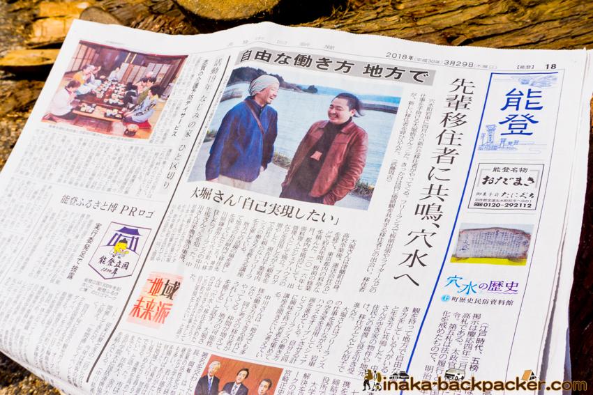 中日新聞 大堀悟 Obori Satoshi on Chunichi Newspaper