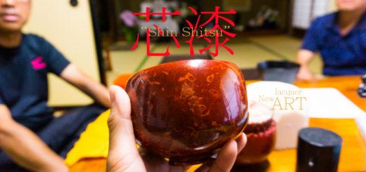 Shin shitsu lacquer ware Wajima 芯漆 輪島塗 漆のみ 山崖松花堂 やまぎししょうかどう 輪島 最も古い