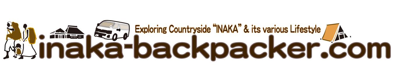 田舎バックパッカー | INAKA Backpacker