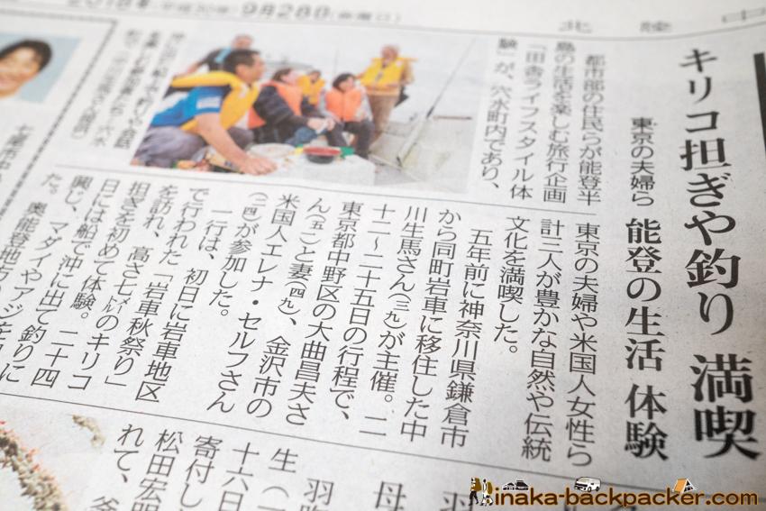 中日新聞 キリコ祭り